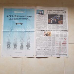 Izraeli tudósok újsághirdetésben támogatják a Ben & Jerry's által meghirdetett bojkottot